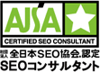 seo協会認定コンサルタント