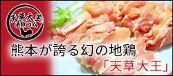 天草大王通販.com